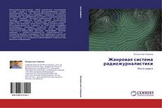 Bookcover of Жанровая система радиожурналистики
