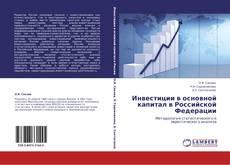 Обложка Инвестиции в основной капитал в Российской Федерации