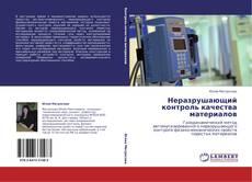 Buchcover von Неразрушающий контроль качества материалов