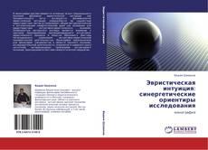 Обложка Эвристическая интуиция: синергетические ориентиры исследования