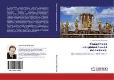 Советская национальная политика: kitap kapağı