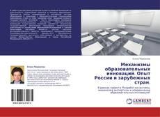 Механизмы образовательных инноваций. Опыт России и зарубежных стран. kitap kapağı