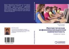 Buchcover von Лингвистическая инфокоммуникационная компетентность