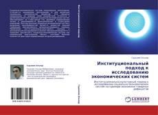 Обложка Институциональный подход к исследованию экономических систем