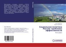 Buchcover von Социальная политика России: проблемы эффективности