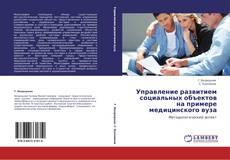 Bookcover of Управление развитием социальных объектов на примере медицинского вуза