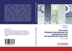 Bookcover of Система бюджетирования на предприятиях автомобилестроения