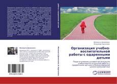Copertina di Организация учебно-воспитательной работы с одаренными детьми