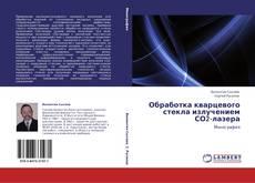 Обложка Обработка кварцевого стекла излучением СО2-лазера