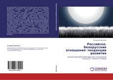 Российско-белорусские отношения: тенденции развития的封面
