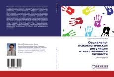 Социально-психологическая регуляция ответственности личности kitap kapağı