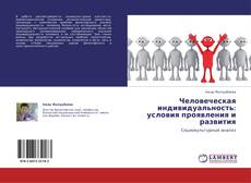 Copertina di Человеческая индивидуальность: условия проявления и развития