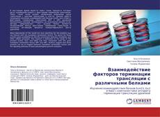 Bookcover of Взаимодействие факторов терминации трансляции с различными белками