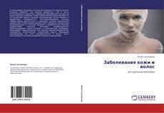 Обложка Заболевания кожи и волос