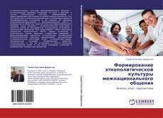 Формирование этнополитической культуры межнационального общения的封面