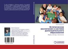 Обложка Эстетическое воспитание в системе дополнительного образования
