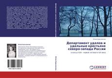 Capa do livro de Департамент уделов и удельные крестьяне северо-запада Росcии
