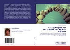 Capa do livro de P-T-X диаграммы состояния оксидных систем