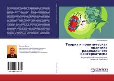 Borítókép a  Теория и политическая практика радикального консерватизма - hoz