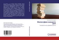 Bookcover of Философия каждого дня