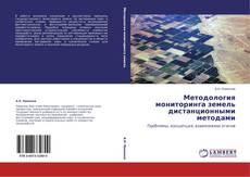 Обложка Методология мониторинга земель дистанционными методами