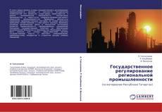 Bookcover of Государственное регулирование региональной промышленности