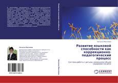 Bookcover of Развитие языковой способности как коррекционно-педагогический процесс