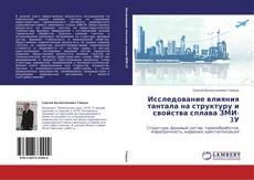 Bookcover of Исследование влияния тантала на структуру и свойства сплава ЗМИ-3У