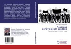 Bookcover of Печатная политическая реклама