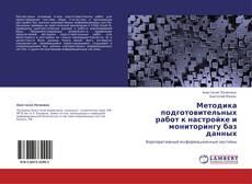 Обложка Методика подготовительных работ к настройке и мониторингу баз данных