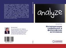 Интерпретация социальных и философских источников的封面