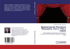 Portada del libro de Драматургия Теннесси Уильямса 1930-х-1980-х годов