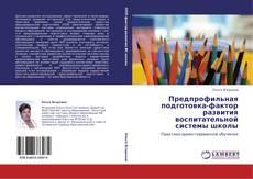 Предпрофильная подготовка-фактор развития воспитательной системы школы kitap kapağı