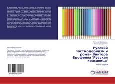 """Bookcover of Русский постмодернизм и роман Виктора Ерофеева """"Русская красавица"""""""