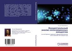 Copertina di Концептуальный анализ оппозиционных концептов
