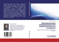 Buchcover von Формирование информационной компетентности у учащихся