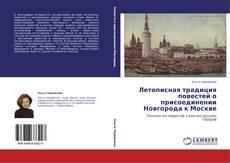 Обложка Летописная традиция повестей о присоединении Новгорода к Москве