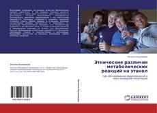 Bookcover of Этнические различия метаболических реакций на этанол