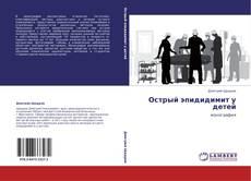 Capa do livro de Острый эпидидимит у детей