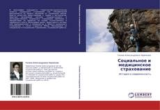 Bookcover of Социальное и медицинское страхование