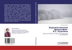 Обложка Художественная философия   А.С. Пушкина