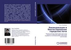 Обложка Биоиндикация и биотестирование городских почв