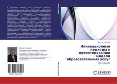 Portada del libro de Инновационные подходы к проектированию модели образовательных услуг