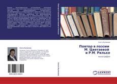 Borítókép a  Повтор в поэзии   М. Цветаевой   и Р.М. Рильке - hoz