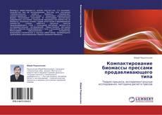 Borítókép a  Компактирование биомассы прессами продавливающего типа - hoz