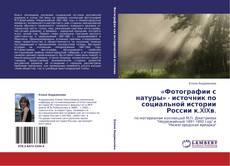 Copertina di «Фотографии с натуры» - источник по социальной истории России к.XIXв.