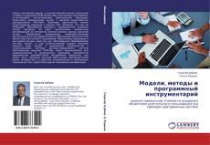 Bookcover of Модели, методы и программный инструментарий