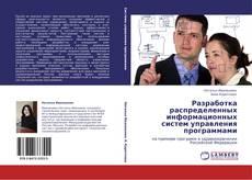 Обложка Разработка распределенных информационных систем управления программами
