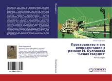 "Bookcover of Пространство и его репрезентация в романе М. Булгакова ""Белая гвардия"""