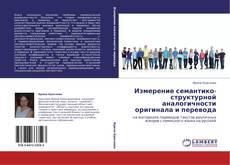 Buchcover von Измерение семантико-структурной аналогичности оригинала и перевода